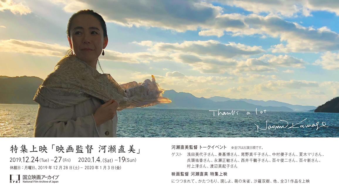 特集上映「映画監督 河瀬直美」国立アーカイブ