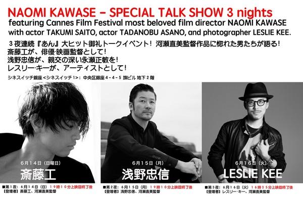 an-special talk show.jpg