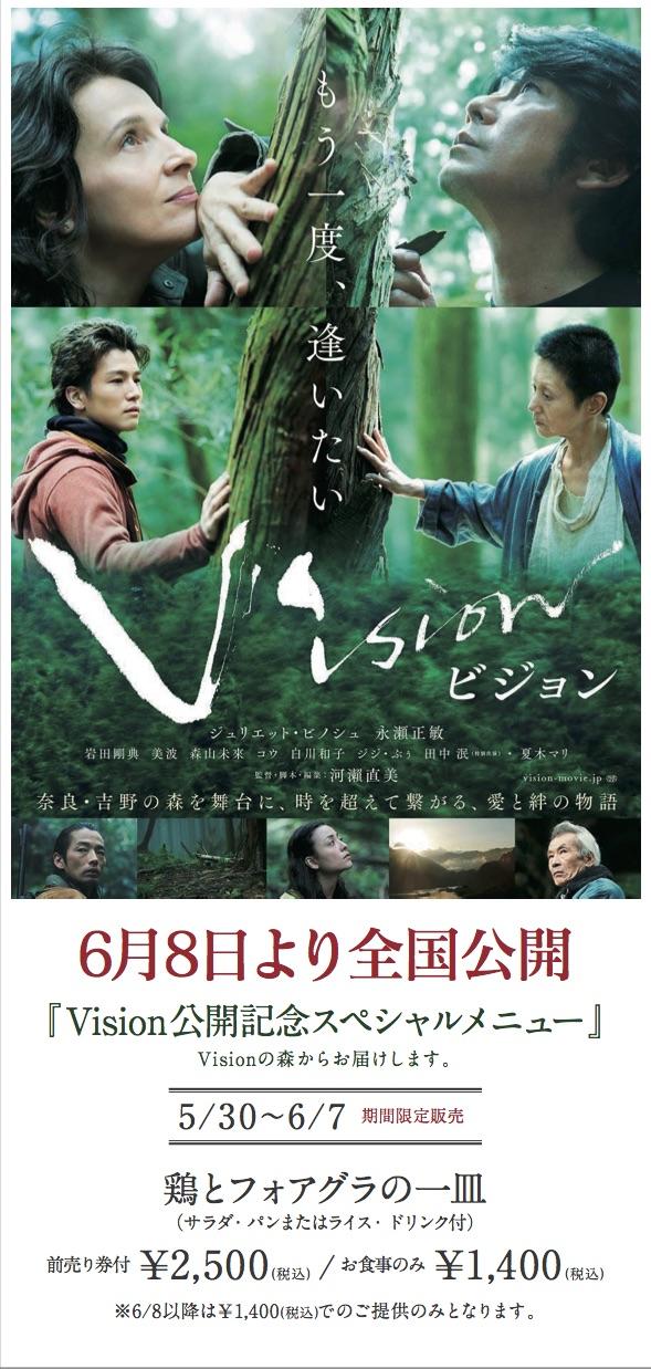 VisionランチPOP_再校.jpg